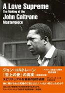 ジョン・コルトレーン「至上の愛」の真実新装改訂版