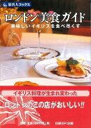 【バーゲン本】旅名人ブックス10 ロンドン美食ガイド