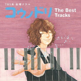 TBS系 金曜ドラマ「コウノドリ」The Best Tracks [ (オリジナル・サウンドトラック) ]