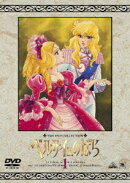 TMS DVD COLLECTION::ベルサイユのばら 1