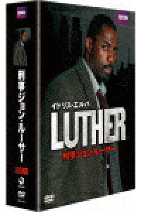 LUTHER/刑事ジョン・ルーサーDVD-BOX