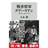 戦車将軍グデーリアン (角川新書)