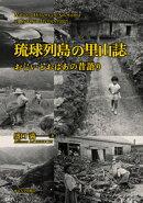 琉球列島の里山誌