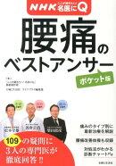 NHKここが聞きたい! 名医にQ 腰痛のベストアンサー【ポケット版】