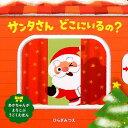 サンタさん どこにいるの? (あかちゃんがよろこぶしかけえほん) [ ひらぎみつえ ]