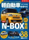 軽自動車のすべて(2017-2018年) N-BOX/N-BOXカスタムが初のフルモデルチェンジで魅力 (モーターファン別冊 統括シリーズ vol.99)