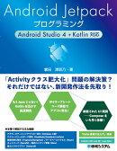 Android Jetpackプログラミング Android Studio 4+Kotlin対応