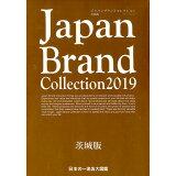 Japan Brand Collection茨城版(2019) (メディアパルムック)