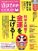 ゆほびかGOLD(vol.23)