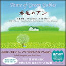 ミニ版CD付 赤毛のアン ∼Anne of Green Gables∼