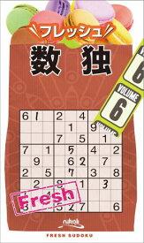 フレッシュ数独(6)