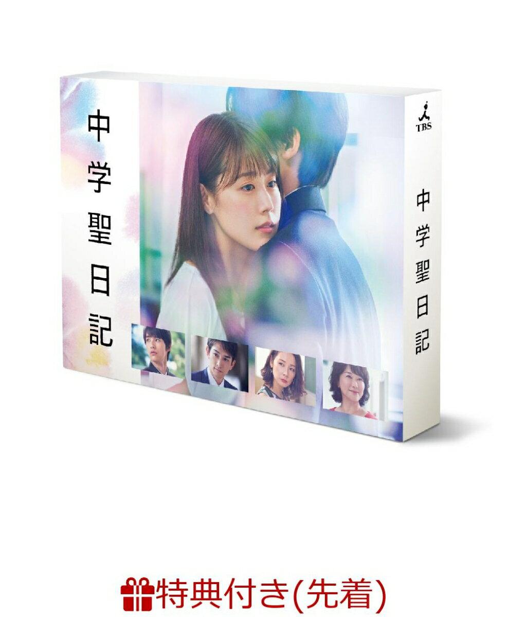 【先着特典】中学聖日記 DVD-BOX(ポストカード3枚組付き) [ 有村架純 ]