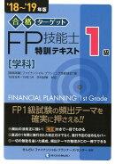 合格ターゲット1級FP技能士特訓テキスト[学科]('18〜'19年版)