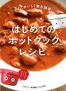 はじめての「ホットクック」レシピ ラクにおいしく無水調理! [ エダ ジュン ]