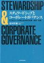 スチュワードシップとコーポレートガバナンス 2つのコードが変える日本の企業・経済・社会 [ 北川哲雄 ]
