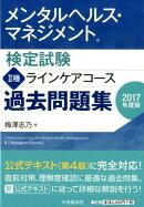 メンタルヘルス・マネジメント検定試験2種ラインケアコース過去問題集〈2017年度版〉