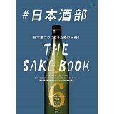 #日本酒部 (エイムック)