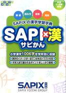 SAPI×漢