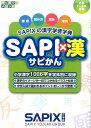 SAPI×漢 (サピックスメソッド) [ サピックス小学部 ]