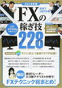 最短で1億円を築くFXの稼ぎ技228(2019年版) ([テキスト])