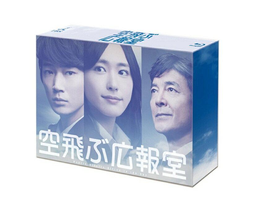 空飛ぶ広報室 Blu-ray BOX 【Blu-ray】 [ 新垣結衣 ]