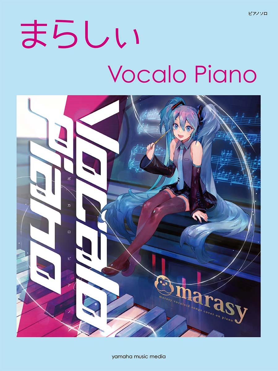 ピアノソロ まらしい Vocalo Piano