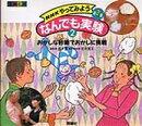 【バーゲン本】NHKやってみようなんでも実験 2集2:おかしな砂糖でおかしに挑戦