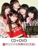 【楽天ブックス限定イベント特典券】JUKEBOX (CD+DVD) (第1部 イベント特典券4枚付き)