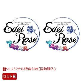 【楽天ブックス限定同時購入特典+先着特典】Voice Actor Card Collection EX VOL.01 Roselia『Edel Rose』+『Edel Rose』メイキングDVD&9ポケットバインダー(ラバーキーチャーム+PRカード AKO × MEGU) [ Roselia ]