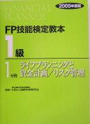 FP技能検定教本1級(2005年度版 1分冊)