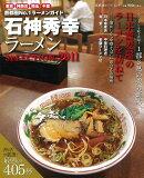 【バーゲン本】石神秀幸ラーメンSELECTION2011