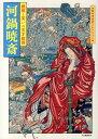 河鍋暁斎 戯画と笑いの天才絵師 (傑作浮世絵コレクション) [ 河鍋暁斎 ]