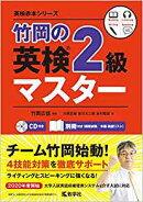 竹岡の英検2級マスター(2019)