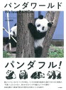パンダワールド We love PANDA [ 中川 美帆 ]