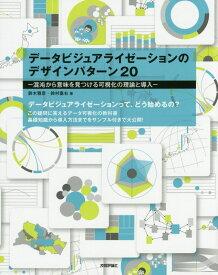 データビジュアライゼーションのデザインパターン20 -混沌から意味を見つける可視化の理論と導入ー [ 鈴木雅彦 ]