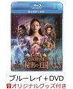 【楽天ブックス限定】くるみ割り人形と秘密の王国 ブルーレイ+DVDセット【Blu-ray】+コレクターズカード [ マッケン…