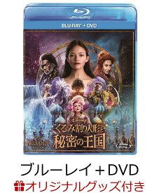【楽天ブックス限定】くるみ割り人形と秘密の王国 ブルーレイ+DVDセット【Blu-ray】+コレクターズカード [ マッケンジー・フォイ ]