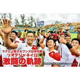 ラグビー男子セブンズ日本代表 リオデジャネイロ 激闘の軌跡【Blu-ray】 [ (スポーツ) ]