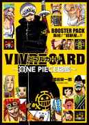 "VIVRE CARD〜ONE PIECE図鑑〜 BOOSTER PACK 集結!""超新星""!!"