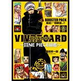 "VIVRE CARD~ONE PIECE図鑑~BOOSTER PACK 集結!"" ([特装版コミック])"