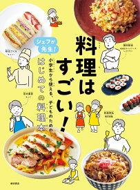 料理はすごい! シェフが先生!小学生から使える、子どものための、はじめての料理本 [ 柴田書店 ]