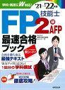 FP技能士2級・AFP最速合格ブック'21→'22年版 [ 株式会社家計の総合相談センター ]