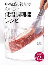 いちばん親切でおいしい低温調理器レシピ [ 脇 雅世 ]
