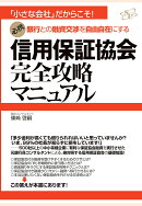 【POD】信用保証協会完全攻略マニュアル