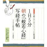 1日5分朝の「般若心経」写経手帖