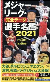 メジャーリーグ・完全データ選手名鑑2021 [ 村上雅則 ]