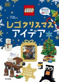 レゴ® クリスマスアイデア [ DK社 ]