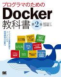 プログラマのためのDocker教科書第2版