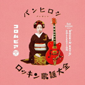 バンヒロシ PRESENTS コロムビア・ロッキン歌謡大全 [ (V.A.) ]