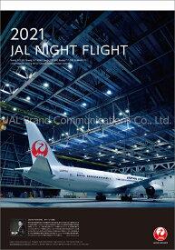 JAL「NIGHT FLIGHT」(2021年1月始まりカレンダー)